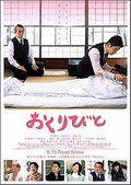 Departures_Okuribito_(2008)